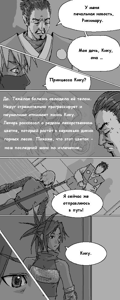Tenchu, Cure, the, Princess, page, |, Novel, Галерея, рисунков, Стр, http, //oekaki, ru/comment, php, mode=add&resno=12693, Кое-где, в, диалогах, я, выдержал, бы, паузу, Но, надо, как-то, двигать, историю, вперёд, поэтому, моя, подача, будет, несколько, ускоренной, P, S, Meave, ход, за, тобой, рисунок, картинка, picture